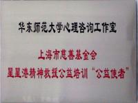 8 上海市慈善基金会